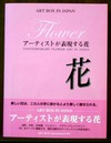 10-2hana-kannkou